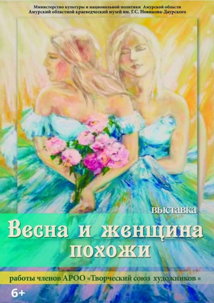 Весна и женщина похожи